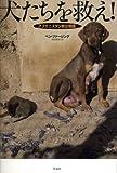 犬たちを救え! ――アフガニスタン救出物語