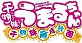 PS Vita「干物妹!うまるちゃん」予約開始。限定版に豪華特典