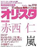 オリ☆スタ 2013年 11/18号 [雑誌]