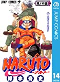NARUTO―ナルト― モノクロ版 14 (ジャンプコミックスDIGITAL)