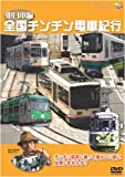「全国チンチン電車紀行」東日本編 [DVD]
