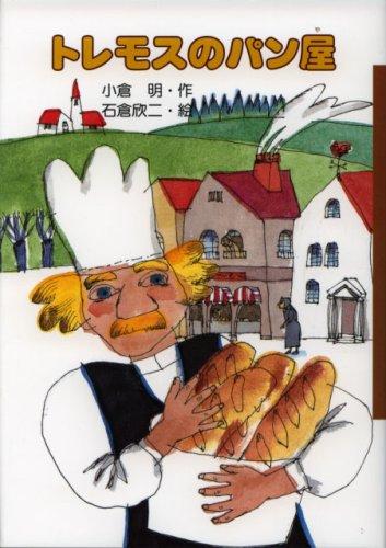 トレモスのパン屋 (くもんのおもしろ文学クラブ)
