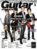 Guitar magazine (ギター・マガジン) 2011年 09月号 [雑誌]