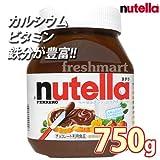 ☆ヨーロッパの朝食の定番!☆ ヌテラ nutella へーゼルナッツ ココアスプレッド 大容量750g