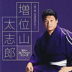カバー コレクション・シリーズ 増位山太志郎~盛り場・旅情歌謡を唄う~