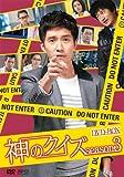 Image de 神のクイズ シーズン3 DVD-BOX