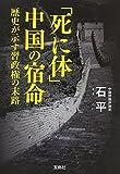 「死に体」中国の宿命 (宝島SUGOI文庫)