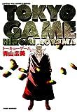トーキョーゲーム (2) (近代麻雀コミックス)