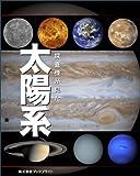 探査機が見た 太陽系 (宇宙画像eBook 4)