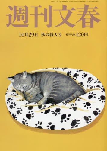 週刊文春 2015年 10/29 号 [雑誌]