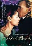ランジェ公爵夫人 [DVD] 北野義則ヨーロッパ映画ソムリエのベスト2008第9位