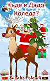 Where is Santa? - A bilingual Bulgarian Christmas Picture book for Children
