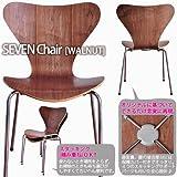 アルネ・ヤコブセン Seven Chair セブンチェア ウォールナット ブラウン