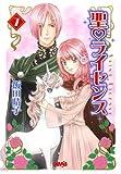 聖・ライセンス 7 (ホーム社漫画文庫) (HMB I 6-7)