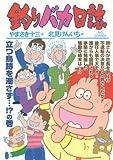釣りバカ日誌 92 (ビッグコミックス)
