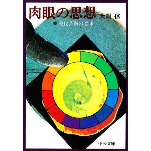 肉眼の思想―現代芸術の意味 (中公文庫 M 100)
