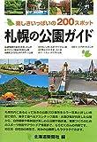 札幌の公園ガイド―楽しさいっぱいの200スポット