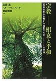 宗教 相克と平和―国際宗教学宗教史会議東京大会(IAHR2005)の討議