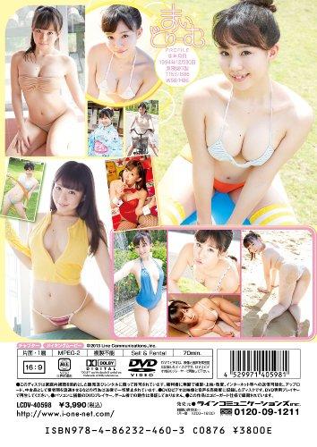 日野麻衣 まいどりーむ [DVD]
