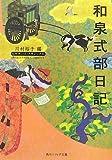 和泉式部日記 (角川ソフィア文庫 85 ビギナーズ・クラシックス)