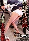 奴隷女教師 美脚大女の災難 上松なぎさ シネマジック [DVD]