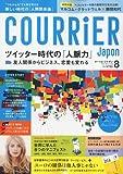 COURRiER Japon (クーリエ ジャポン) 2010年 08月号 [雑誌]