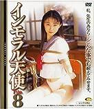 インモラル天使 File.8