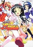 快盗天使ツインエンジェル (3) (角川コミックス・エース 221-3)