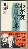 わが友 本田宗一郎 (ゴマビジネス)