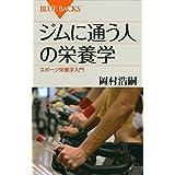 Amazon.co.jp: ジムに通う人の栄養学 スポーツ栄養学入門 (ブルーバックス) 電子書籍: 岡村浩嗣: Kindleストア