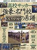 高校サッカー「強豪・名門校の系譜」―完全保存版 (B.B.MOOK)