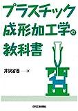 プラスチック成形加工学の教科書