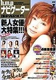 h.m.pナビゲーターSPARK!! [DVD]