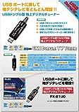 PLEX社製 地上デジタル対応USB接続ドングル型チューナー PX-S1UD