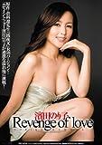Revenge of love 濱田のり子 MUTEKI [DVD]