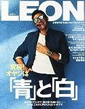 LEON (レオン) 2013年 07月号 [雑誌]