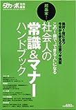 超基本!社会人の常識&マナーハンドブック (マガジンハウスムック)
