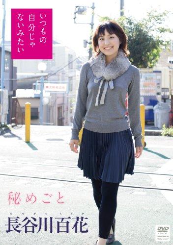 長谷川百花 秘めごと [DVD]