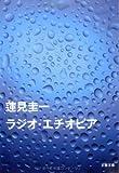 ラジオ・エチオピア (文春文庫)