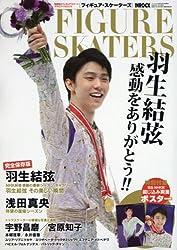 FIGURE SKATERS 2016年 01 月号 [雑誌]: イン・ロック 増刊