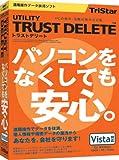 TRUST DELETE Vista対応版