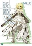 銃姫 4 ?Nothing or All Return? (MF文庫J)