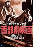 ハリウッド西部劇映画 傑作シリーズ DVD-BOX Vol.3[DVD]