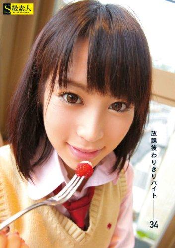 放課後わりきりバイト34 [DVD]