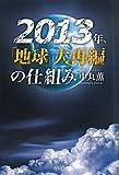 2013年、「地球」大再編の仕組み
