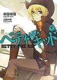 ベティ・ザ・キッド(下) (角川スニーカー文庫)