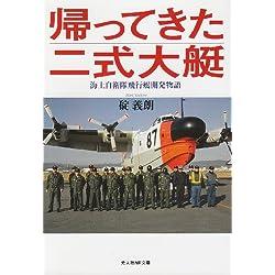 帰ってきた二式大艇―海上自衛隊飛行艇開発物語