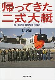 帰ってきた二式大艇―海上自衛隊飛行艇開発物語 (光人社NF文庫)