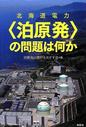 """北海道電力""""泊原発""""の問題は何か"""