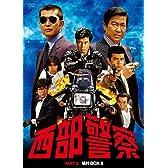 西部警察 PARTII 鳩村BOX 1 [DVD]